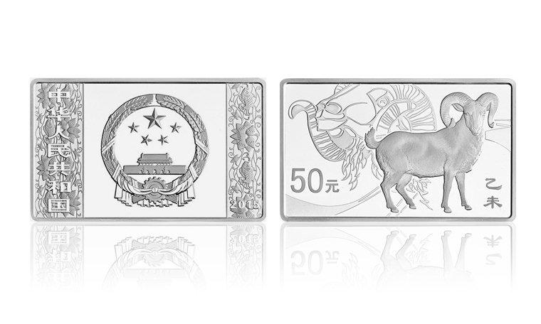 2015 羊年 方形 5盎司 银币