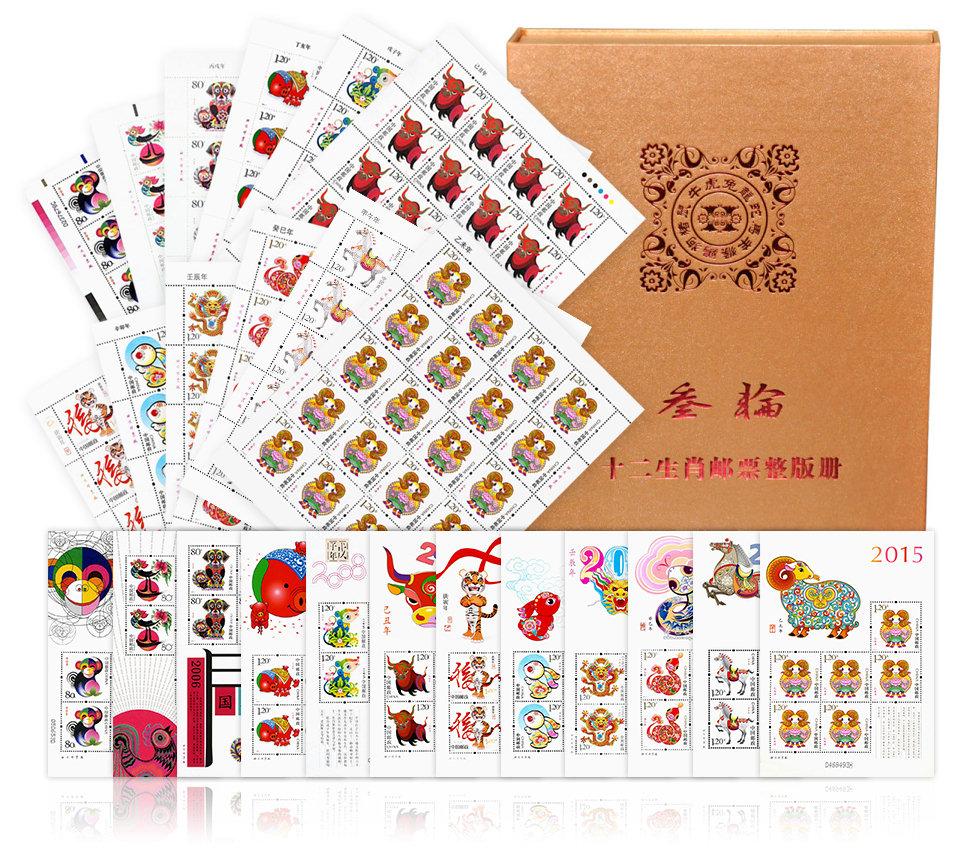 第三轮生肖邮票 大版+小版 套装(12版)