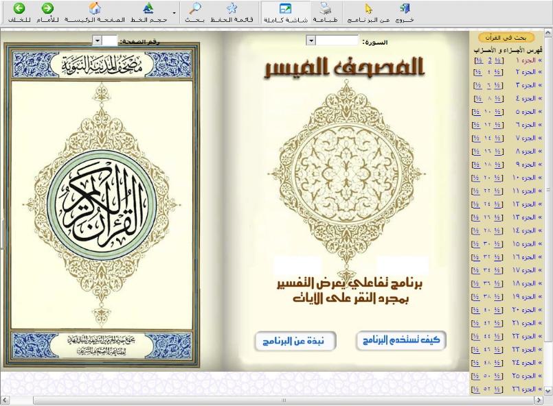 برنامج القرآن الكريم مع التفسير